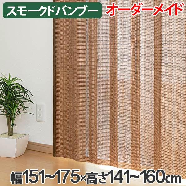 竹 カーテン スモークドバンブー サイズオーダー 幅151~175×高さ141~160 B-906 ( 送料無料 バンブーカーテン 目隠し 間仕切り バンブー カーテン シェード 日よけ すだれ 仕切り 天然素材 おしゃれ オーダーメイド 日除け )