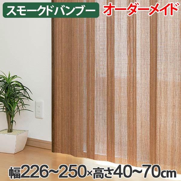 竹 カーテン スモークドバンブー サイズオーダー 幅226~250×高さ40~70 B-906 ( 送料無料 バンブーカーテン 目隠し 間仕切り バンブー カーテン シェード 日よけ すだれ 仕切り 天然素材 おしゃれ オーダーメイド 日除け )