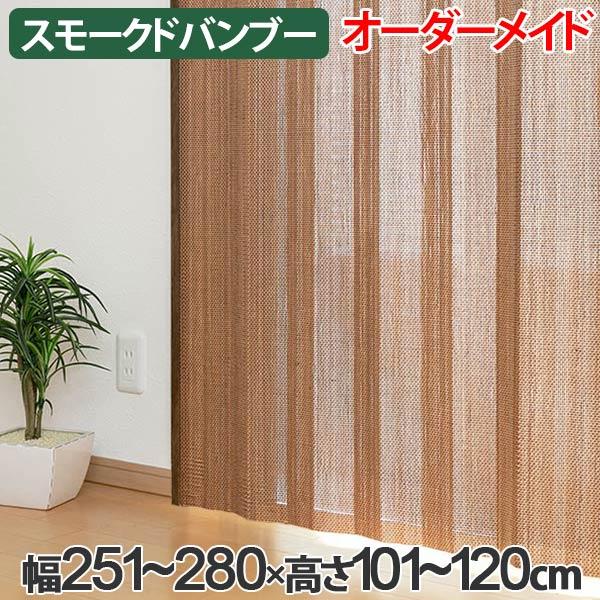 竹 カーテン スモークドバンブー サイズオーダー 幅251~280×高さ101~120 B-906 ( 送料無料 バンブーカーテン 目隠し 間仕切り バンブー カーテン シェード 日よけ すだれ 仕切り 天然素材 おしゃれ オーダーメイド 日除け )