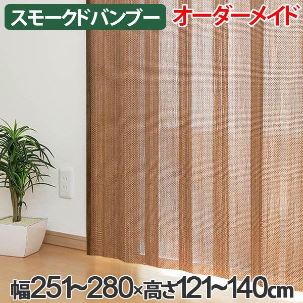 竹 カーテン スモークドバンブー サイズオーダー 幅251~280×高さ121~140 B-906 ( 送料無料 バンブーカーテン 目隠し 間仕切り バンブー カーテン シェード 日よけ すだれ 仕切り 天然素材 おしゃれ オーダーメイド 日除け )