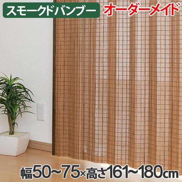 竹 カーテン スモークドバンブー サイズオーダー 幅50~75×高さ161~180 B-907 ( 送料無料 バンブーカーテン 目隠し 間仕切り バンブー カーテン シェード 日よけ すだれ 仕切り 天然素材 おしゃれ オーダーメイド 日除け )