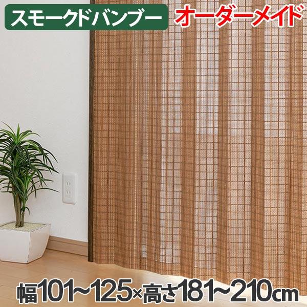 竹 カーテン スモークドバンブー サイズオーダー 幅101~125×高さ181~210 B-907 ( 送料無料 バンブーカーテン 目隠し 間仕切り バンブー カーテン シェード 日よけ すだれ 仕切り 天然素材 おしゃれ オーダーメイド 日除け )