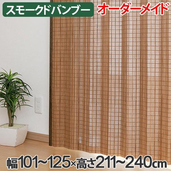 竹 カーテン スモークドバンブー サイズオーダー 幅101~125×高さ211~240 B-907 ( 送料無料 バンブーカーテン 目隠し 間仕切り バンブー カーテン シェード 日よけ すだれ 仕切り 天然素材 おしゃれ オーダーメイド 日除け )