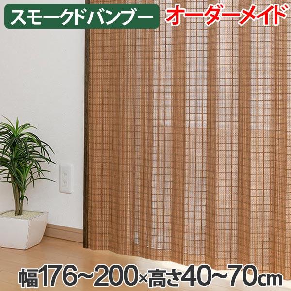 竹 カーテン スモークドバンブー サイズオーダー 幅176~200×高さ40~70 B-907 ( 送料無料 バンブーカーテン 目隠し 間仕切り バンブー カーテン シェード 日よけ すだれ 仕切り 天然素材 おしゃれ オーダーメイド 日除け )