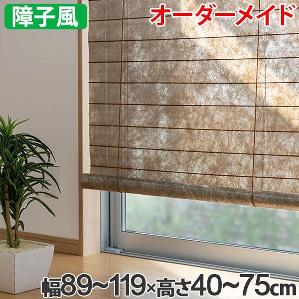 和風 ロールスクリーン オーダーメイド 幅89~119×高さ40~75cm 風和璃 ゴールド カラー障子風スクリーン ( 送料無料 ロールカーテン すだれ 簾 日除け 日よけ サイズオーダー 間仕切り 仕切り 目隠し オーダー 調光 窓 まど )