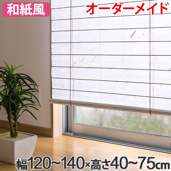 和風 ロールスクリーン オーダーメイド 幅120~140×高さ40~75cm 風和璃 カラー障子風スクリーン ( 送料無料 ロールカーテン すだれ 簾 日除け 日よけ サイズオーダー 間仕切り 仕切り 目隠し オーダー 調光 和紙 窓 まど )