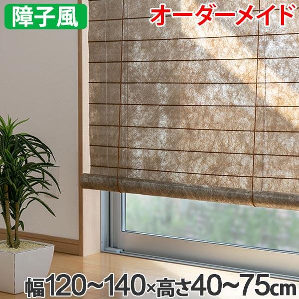 和風 ロールスクリーン オーダーメイド 幅120~140×高さ40~75cm 風和璃 ゴールド カラー障子風スクリーン ( 送料無料 ロールカーテン すだれ 簾 日除け 日よけ サイズオーダー 間仕切り 仕切り 目隠し オーダー 調光 窓 まど )