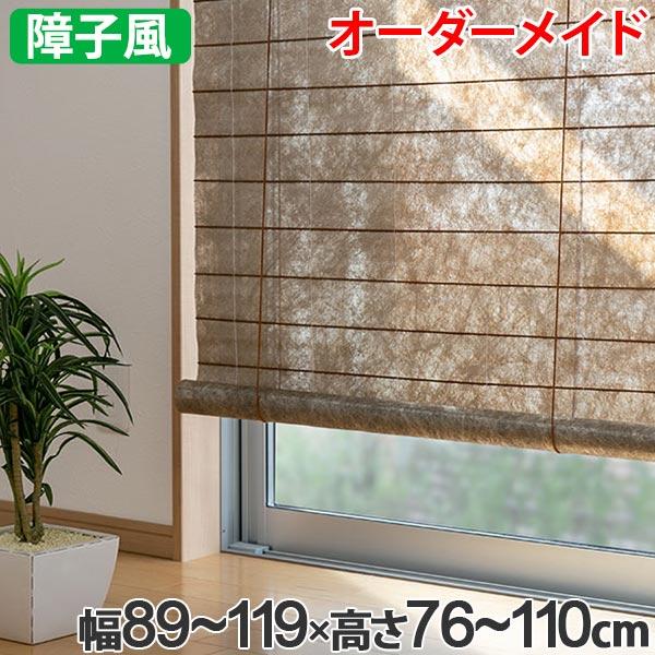 和風 ロールスクリーン オーダーメイド 幅89~119×高さ76~110cm 風和璃 ゴールド カラー障子風スクリーン ( 送料無料 ロールカーテン すだれ 簾 日除け 日よけ サイズオーダー 間仕切り 仕切り 目隠し オーダー 調光 窓 まど )