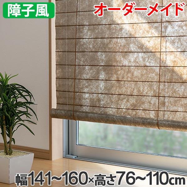 和風 ロールスクリーン オーダーメイド 幅141~160×高さ76~110cm 風和璃 ゴールド カラー障子風スクリーン ( 送料無料 ロールカーテン すだれ 簾 日除け 日よけ サイズオーダー 間仕切り 仕切り 目隠し オーダー 調光 窓 まど )