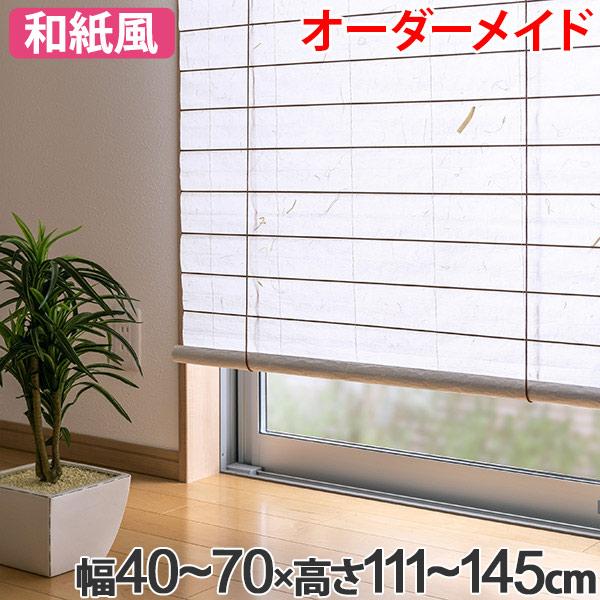 和風 ロールスクリーン オーダーメイド 幅40~70×高さ111~145cm 風和璃 カラー障子風スクリーン ( 送料無料 ロールカーテン すだれ 簾 日除け 日よけ サイズオーダー 間仕切り 仕切り 目隠し オーダー 調光 和紙 窓 まど )