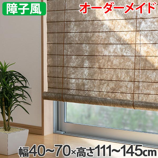 和風 ロールスクリーン オーダーメイド 幅40~70×高さ111~145cm 風和璃 ゴールド カラー障子風スクリーン ( 送料無料 ロールカーテン すだれ 簾 日除け 日よけ サイズオーダー 間仕切り 仕切り 目隠し オーダー 調光 窓 まど )