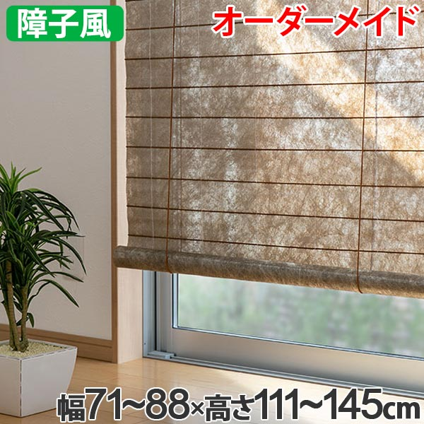 和風 ロールスクリーン オーダーメイド 幅71~88×高さ111~145cm 風和璃 ゴールド カラー障子風スクリーン ( 送料無料 ロールカーテン すだれ 簾 日除け 日よけ サイズオーダー 間仕切り 仕切り 目隠し オーダー 調光 窓 まど )