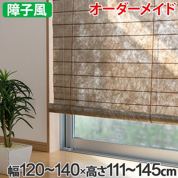 和風 ロールスクリーン オーダーメイド 幅120~140×高さ111~145cm 風和璃 ゴールド カラー障子風スクリーン ( 送料無料 ロールカーテン すだれ 簾 日除け 日よけ サイズオーダー 間仕切り 仕切り 目隠し オーダー 調光 窓 まど )