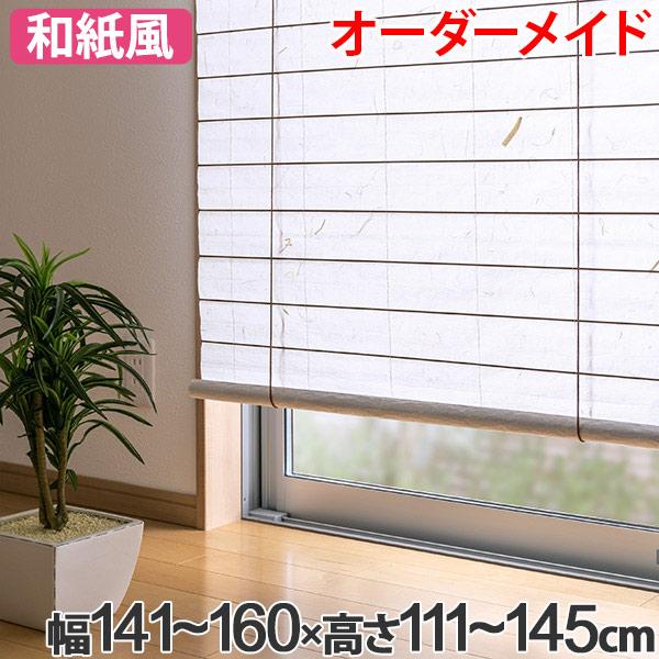 和風 ロールスクリーン オーダーメイド 幅141~160×高さ111~145cm 風和璃 カラー障子風スクリーン ( 送料無料 ロールカーテン すだれ 簾 日除け 日よけ サイズオーダー 間仕切り 仕切り 目隠し オーダー 調光 和紙 窓 まど )