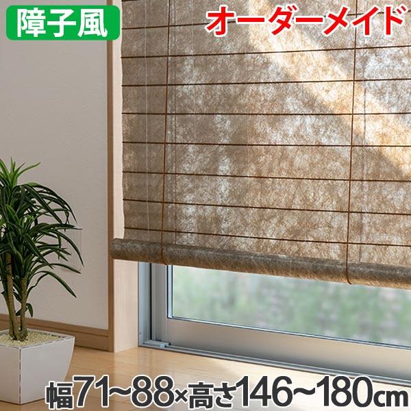和風 ロールスクリーン オーダーメイド 幅71~88×高さ146~180cm 風和璃 ゴールド カラー障子風スクリーン ( 送料無料 ロールカーテン すだれ 簾 日除け 日よけ サイズオーダー 間仕切り 仕切り 目隠し オーダー 調光 窓 まど )