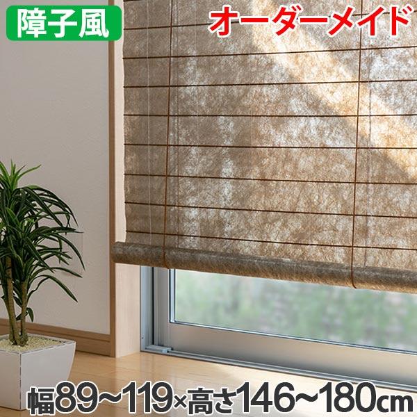 和風 ロールスクリーン オーダーメイド 幅89~119×高さ146~180cm 風和璃 ゴールド カラー障子風スクリーン ( 送料無料 ロールカーテン すだれ 簾 日除け 日よけ サイズオーダー 間仕切り 仕切り 目隠し オーダー 調光 窓 まど )