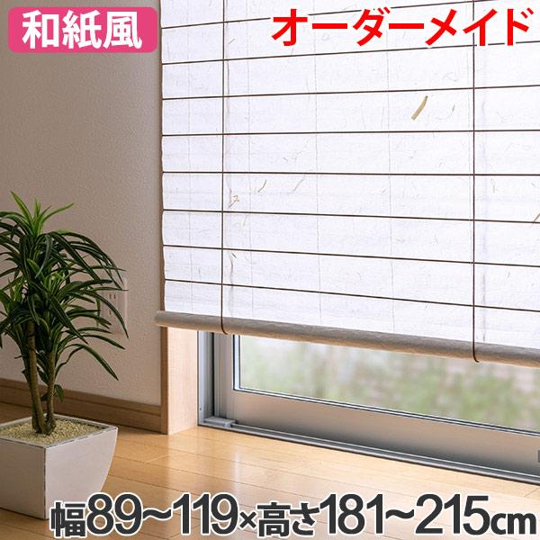 和風 ロールスクリーン オーダーメイド 幅89~119×高さ181~215cm 風和璃 カラー和紙風スクリーン ( 送料無料 ロールカーテン すだれ 簾 日除け 日よけ サイズオーダー 間仕切り 仕切り 目隠し オーダー 調光 和紙 窓 まど )