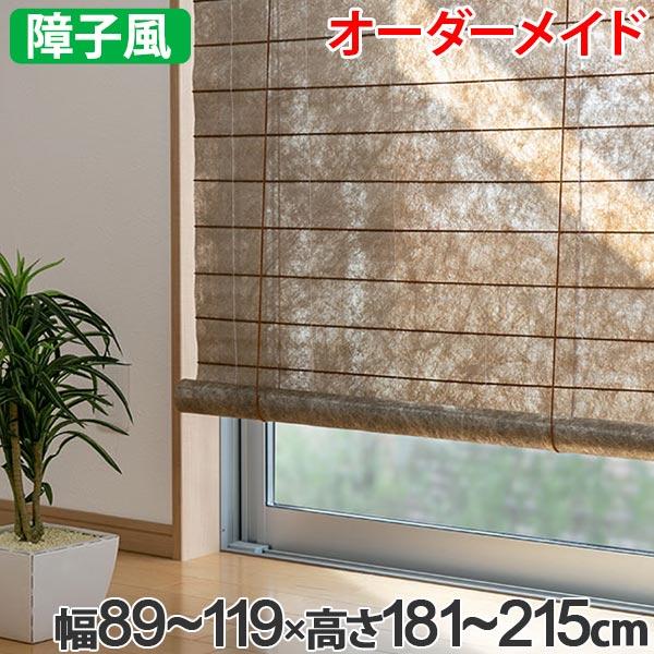 和風 ロールスクリーン オーダーメイド 幅89~119×高さ181~215cm 風和璃 ゴールド カラー障子風スクリーン ( 送料無料 ロールカーテン すだれ 簾 日除け 日よけ サイズオーダー 間仕切り 仕切り 目隠し オーダー 調光 窓 まど )