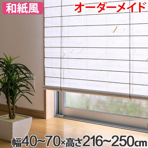 和風 ロールスクリーン オーダーメイド 幅40~70×高さ216~250cm 風和璃 カラー和紙風スクリーン ( 送料無料 ロールカーテン すだれ 簾 日除け 日よけ サイズオーダー 間仕切り 仕切り 目隠し オーダー 調光 和紙 窓 まど )