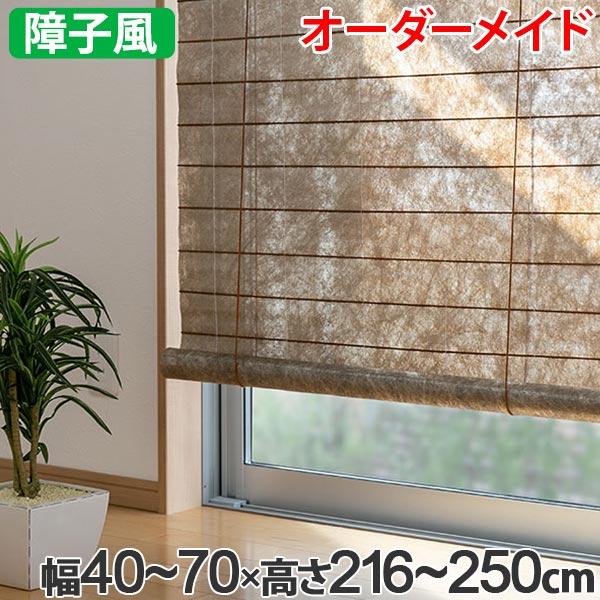 和風 ロールスクリーン オーダーメイド 幅40~70×高さ216~250cm 風和璃 ゴールド カラー障子風スクリーン ( 送料無料 ロールカーテン すだれ 簾 日除け 日よけ サイズオーダー 間仕切り 仕切り 目隠し オーダー 調光 窓 まど )
