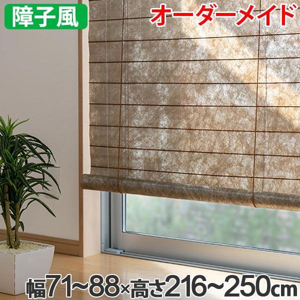 和風 ロールスクリーン オーダーメイド 幅71~88×高さ216~250cm 風和璃 ゴールド カラー障子風スクリーン ( 送料無料 ロールカーテン すだれ 簾 日除け 日よけ サイズオーダー 間仕切り 仕切り 目隠し オーダー 調光 窓 まど )