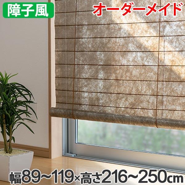 和風 ロールスクリーン オーダーメイド 幅89~119×高さ216~250cm 風和璃 ゴールド カラー障子風スクリーン ( 送料無料 ロールカーテン すだれ 簾 日除け 日よけ サイズオーダー 間仕切り 仕切り 目隠し オーダー 調光 窓 まど )