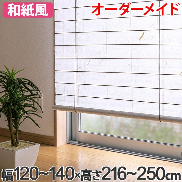 和風 ロールスクリーン オーダーメイド 幅120~140×高さ216~250cm 風和璃 カラー障子風スクリーン ( 送料無料 ロールカーテン すだれ 簾 日除け 日よけ サイズオーダー 間仕切り 仕切り 目隠し オーダー 調光 和紙 窓 まど )