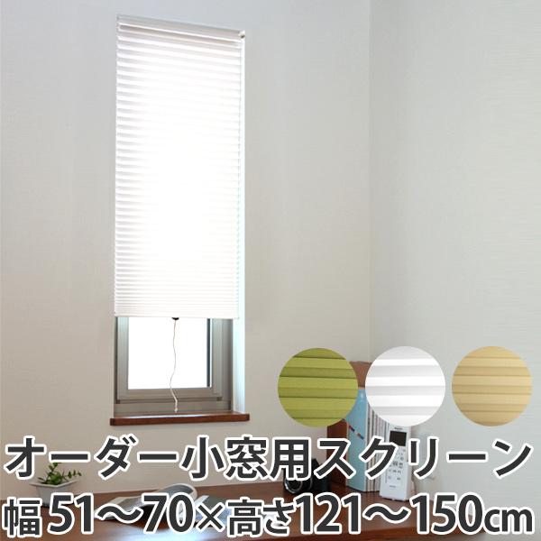 断熱スクリーン サイズオーダー 幅51~70×高さ121~150cm 小窓用断熱スクリーン ハニカムシェード 突っ張り棒付き ( 送料無料 小窓 カーテン シェード オーダーカーテン オーダー 小窓カーテン 小窓シェード 小窓用 つっぱり棒 )