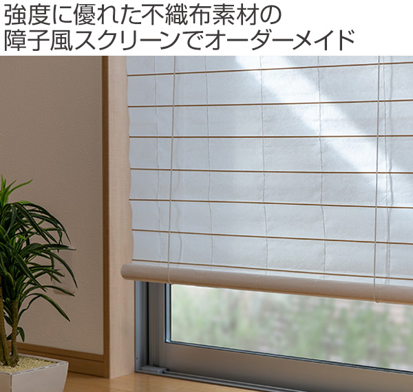 和風 ロールスクリーン サイズオーダー 幅161~180×高さ76~110cm 障子風スクリーン (  ロールカーテン すだれ 簾 日除け 日よけ オーダーメイド 間仕切り 仕切り 目隠し オーダー 和紙風 ロールアップ 窓 まど )