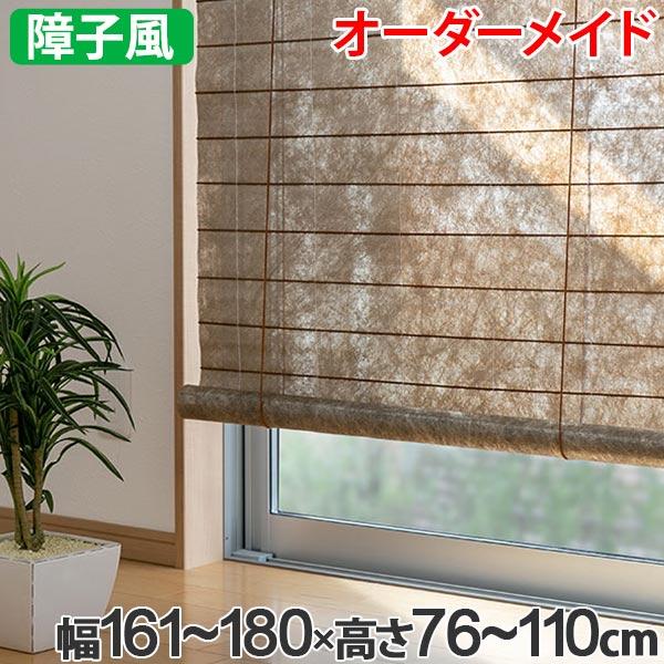 和風 ロールスクリーン オーダーメイド 幅161~180×高さ76~110cm 風和璃 ゴールド カラー障子風スクリーン ( 送料無料 ロールカーテン すだれ 簾 日除け 日よけ サイズオーダー 間仕切り 仕切り 目隠し オーダー 調光 窓 まど )