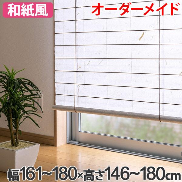 和風 ロールスクリーン オーダーメイド 幅161~180×高さ146~180cm 風和璃 カラー和紙風スクリーン ( 送料無料 ロールカーテン すだれ 簾 日除け 日よけ サイズオーダー 間仕切り 仕切り 目隠し オーダー 調光 和紙 窓 まど )