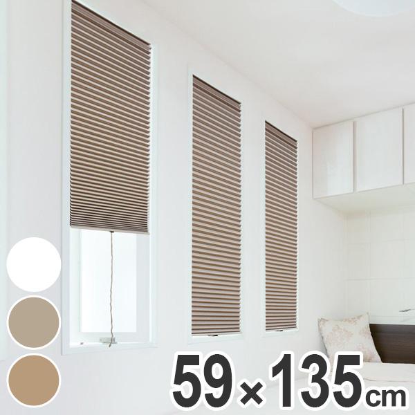 高い遮光率とUVカット機能つきの人気の小窓用ハニカムシェード 断熱スクリーン 遮光 突っ張り棒なし 幅59×高さ135cm UVカット 小窓用断熱スクリーン ハニカムシェード ( 送料無料 小窓 カーテン シェード 1級遮光 UV 紫外線 おしゃれ 小窓カーテン 小窓シェード 小窓用 )