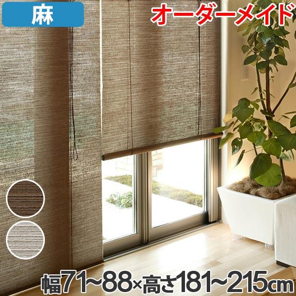 ロールスクリーン 麻 サイズオーダー 幅71~88×高さ181~215 luce ロールアップスクリーン ルーチェ ( 送料無料 ロールカーテン すだれ 簾 間仕切り オーダーメイド 日除け 日よけ 仕切り 目隠し オーダー ロールアップ 窓 まど )