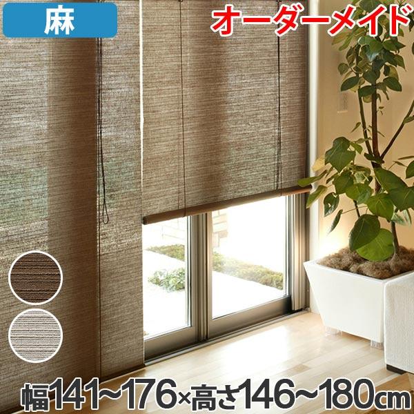 ロールスクリーン 麻 サイズオーダー 幅141~176×高さ146~180 luce ロールアップスクリーン ルーチェ ( 送料無料 ロールカーテン すだれ 簾 間仕切り オーダーメイド 日除け 日よけ 仕切り 目隠し オーダー ロールアップ 窓 まど )
