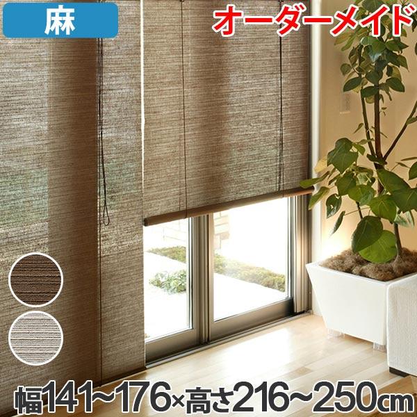 ロールスクリーン 麻 サイズオーダー 幅141~176×高さ216~250 luce ロールアップスクリーン ルーチェ ( 送料無料 ロールカーテン すだれ 簾 間仕切り オーダーメイド 日除け 日よけ 仕切り 目隠し オーダー ロールアップ 窓 まど )
