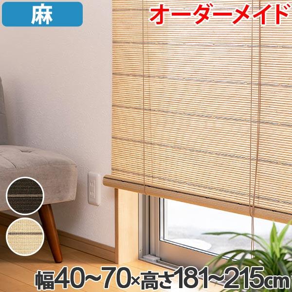 ロールスクリーン 麻 サイズオーダー 幅40~70×高さ181~215 smart ロールアップスクリーン スマート ( 送料無料 ロールカーテン すだれ 簾 間仕切り オーダーメイド 日除け 日よけ 仕切り 目隠し オーダー ロールアップ 窓 まど )