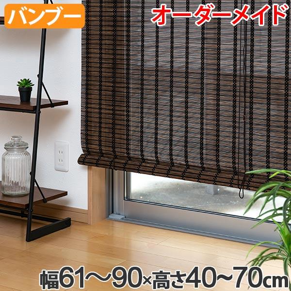 ロールスクリーン バンブースクリーン サイズオーダー 幅61~90×高さ40~70cm RC-1520 竹 ロールアップスクリーン ( 送料無料 ロールカーテン 簾 間仕切り バンブー オーダーメイド 日本製 日除け 日よけ オーダー )