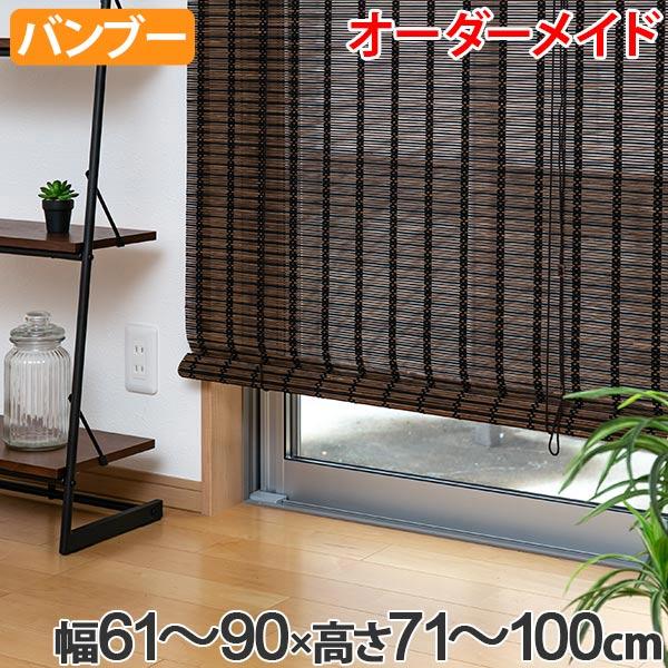 ロールスクリーン バンブースクリーン サイズオーダー 幅61~90×高さ71~100cm RC-1520 竹 ロールアップスクリーン ( 送料無料 ロールカーテン 簾 間仕切り バンブー オーダーメイド 日本製 日除け 日よけ オーダー )