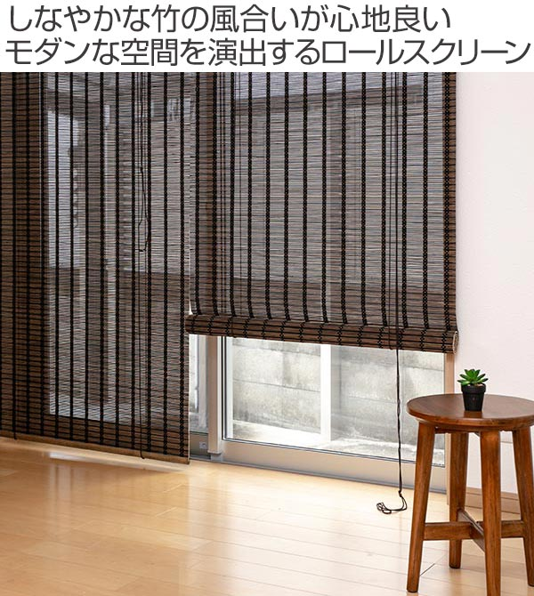 ロールスクリーン バンブースクリーン サイズオーダー 幅121~150×高さ161~180cm RC-1520 竹 ロールアップスクリーン (  ロールカーテン 簾 間仕切り バンブー オーダーメイド 日本製 日除け 日よけ オーダー )