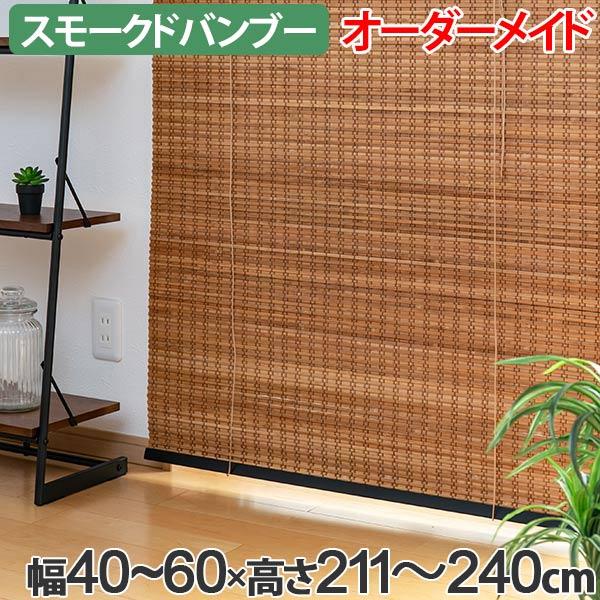 ロールスクリーン スモークドバンブー サイズオーダー 幅40~60×高さ211~240cm RC-1371 竹 ロールアップスクリーン ( 送料無料 ロールカーテン 簾 間仕切り バンブー オーダーメイド 日本製 日除け 日よけ オーダー )