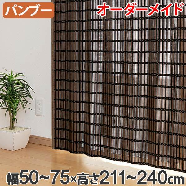 竹 カーテン サイズオーダー B-1520 スクエア 幅50~75×高さ211~240 ( 送料無料 バンブーカーテン 目隠し 間仕切り バンブー カーテン シェード 日よけ すだれ 仕切り 天然素材 おしゃれ 和室 洋室 )