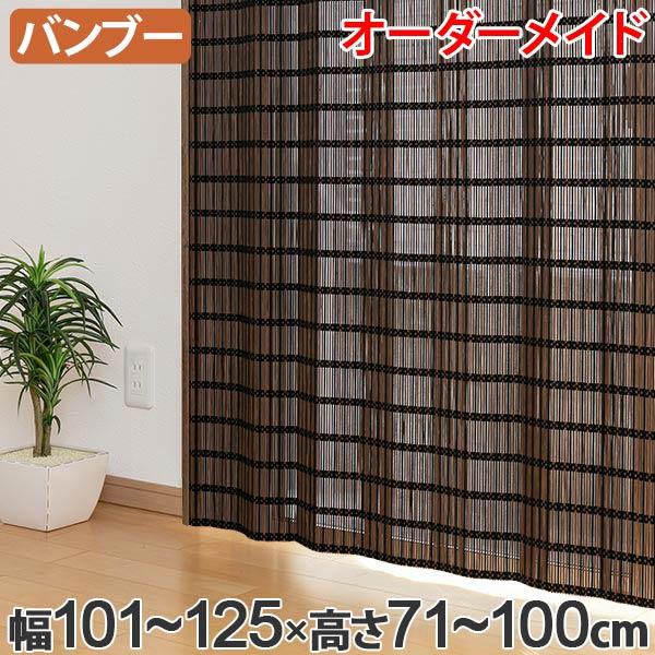 竹 カーテン サイズオーダー B-1520 スクエア 幅101~125×高さ71~100 ( 送料無料 バンブーカーテン 目隠し 間仕切り バンブー カーテン シェード 日よけ すだれ 仕切り 天然素材 おしゃれ 和室 洋室 )