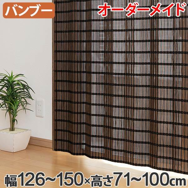 竹 カーテン サイズオーダー B-1520 スクエア 幅126~150×高さ71~100 ( 送料無料 バンブーカーテン 目隠し 間仕切り バンブー カーテン シェード 日よけ すだれ 仕切り 天然素材 おしゃれ 和室 洋室 )