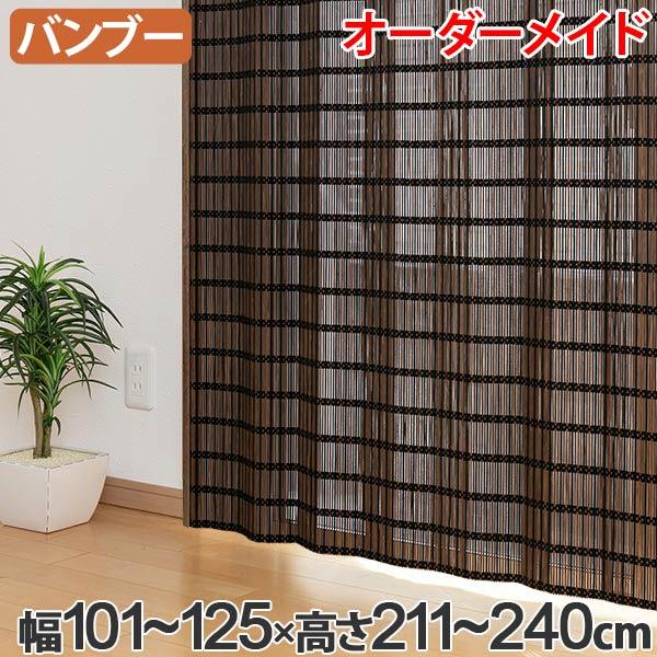 竹 カーテン サイズオーダー B-1520 スクエア 幅101~125×高さ211~240 ( 送料無料 バンブーカーテン 目隠し 間仕切り バンブー カーテン シェード 日よけ すだれ 仕切り 天然素材 おしゃれ 和室 洋室 )