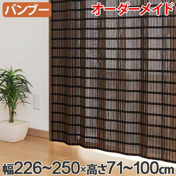 竹 カーテン サイズオーダー B-1520 スクエア 幅226~250×高さ71~100 ( 送料無料 バンブーカーテン 目隠し 間仕切り バンブー カーテン シェード 日よけ すだれ 仕切り 天然素材 おしゃれ 和室 洋室 )