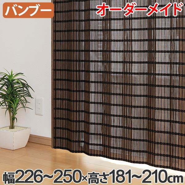 竹 カーテン サイズオーダー B-1520 スクエア 幅226~250×高さ181~210 ( 送料無料 バンブーカーテン 目隠し 間仕切り バンブー カーテン シェード 日よけ すだれ 仕切り 天然素材 おしゃれ 和室 洋室 )