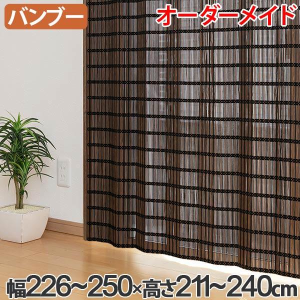 竹 カーテン サイズオーダー B-1520 スクエア 幅226~250×高さ211~240 ( 送料無料 バンブーカーテン 目隠し 間仕切り バンブー カーテン シェード 日よけ すだれ 仕切り 天然素材 おしゃれ 和室 洋室 )