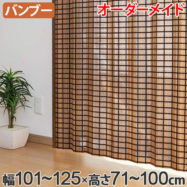竹 カーテン サイズオーダー B-1530 ビレッジ 幅101~125×高さ71~100 ( 送料無料 バンブーカーテン 目隠し 間仕切り バンブー カーテン シェード 日よけ すだれ 仕切り 天然素材 おしゃれ 和室 洋室 )