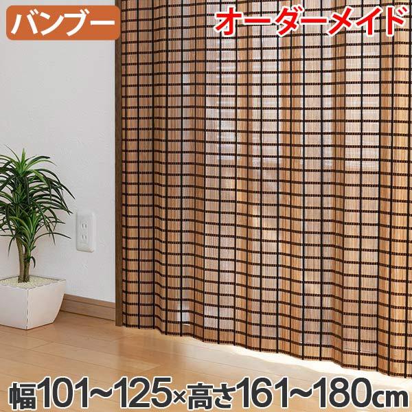 竹 カーテン サイズオーダー B-1530 ビレッジ 幅101~125×高さ161~180 ( 送料無料 バンブーカーテン 目隠し 間仕切り バンブー カーテン シェード 日よけ すだれ 仕切り 天然素材 おしゃれ 和室 洋室 )
