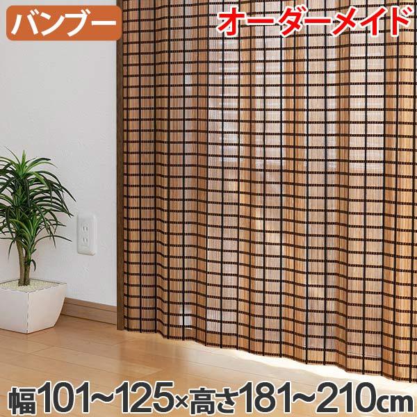 竹 カーテン サイズオーダー B-1530 ビレッジ 幅101~125×高さ181~210 ( 送料無料 バンブーカーテン 目隠し 間仕切り バンブー カーテン シェード 日よけ すだれ 仕切り 天然素材 おしゃれ 和室 洋室 )